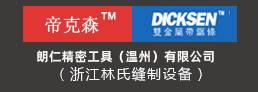 浙江雷竞技下载网址缝制设备有限公司